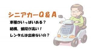 電動車椅子Q&A