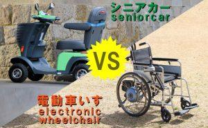 シニアカーと電動車椅子の大きな違い