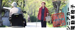 高齢者の免許返納やシニアカー電動車椅子の総合サイト